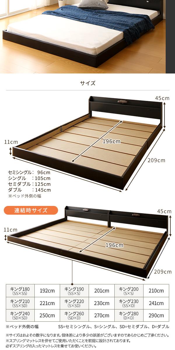 【組立設置費込】日本製フロアベッド照明付き連結ベッドダブル(フレームのみ)『Tonarine』トナリネブラック【】