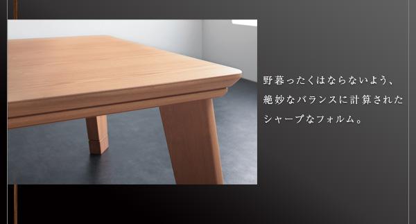 【単品】こたつテーブル 長方形(105×75cm)【Valeri】ナチュラルアッシュ モダンデザインフラットヒーターこたつテーブル【Valeri】ヴァレーリ【代引不可】