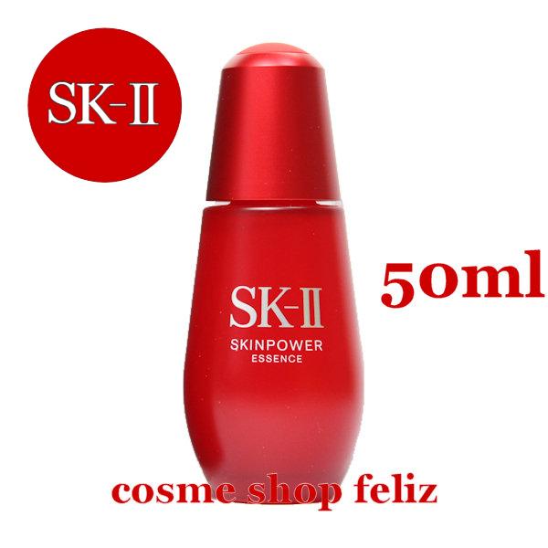 felizのSK-IIは全品国内正規品 日本国内流通品 です SK-II new 国内正規品 SK2 エスケーツー 引き出物 50ml 安心で安全な国内流通品 スキンパワーエッセンス 商品追加値下げ在庫復活