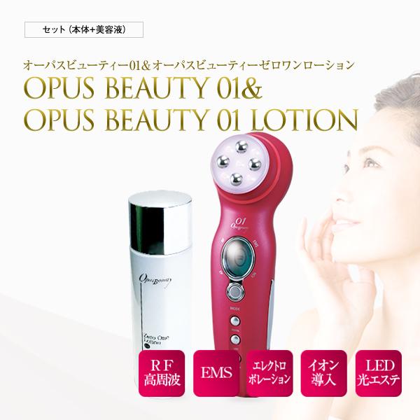 【送料無料】【美顔器】OPUS BEAUTY 01 ローション1本付セット(ワインレッド)