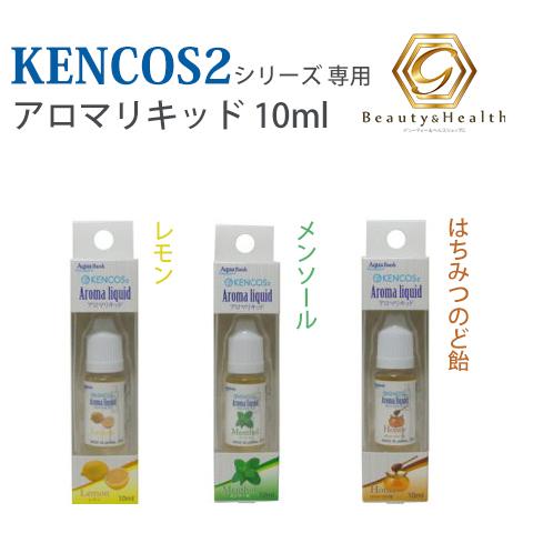 【送料無料】【KENCOS 2-S アロマリキッド10ml 5本セット】水素が吸える電子タバコ-ケンコス 世界初のハンディタイプの水素吸引器