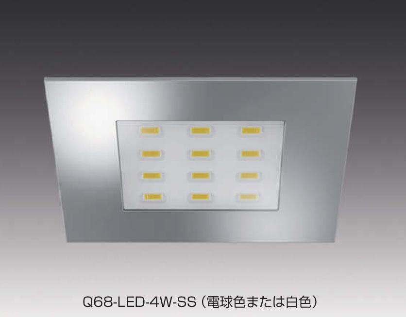 Hera LEDライト Q68-LED型 【白色 塗装/ステンレス調】
