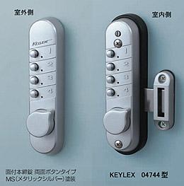 【在庫限り! 特売品】 面付本締錠 両面ボタンタイプ KEYLEX(キーレックス) 04744 メタリック・シルバー