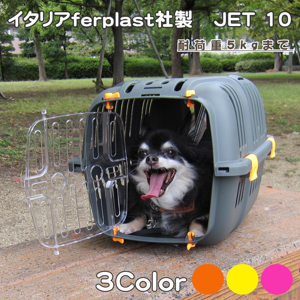 使い勝手の良い イタリアferplast社製のハードキャリー 犬 猫 小動物用キャリー ジェット10 アウトレットセール 特集 JET イエロー 10