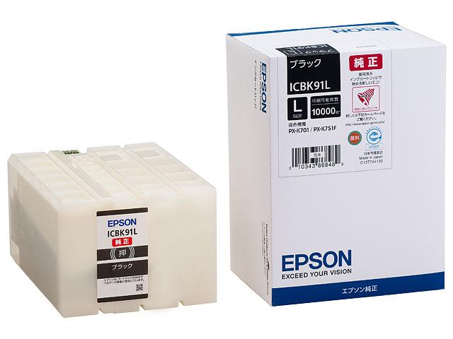 EPSON純正インク ICBK91L ブラック Lサイズ【送料無料】