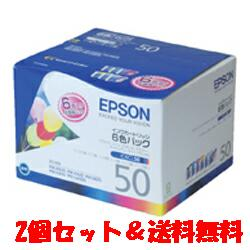 EPSON純正インク IC6CL50 6色セット2個セット【送料無料】