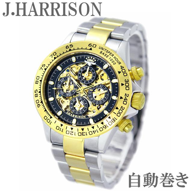 自動巻き ジョンハリソン 【J.HARRISON/ジョンハリソン】 JH-003-GB メンズ腕時計 【フルスケルトン/自動巻き】 jh003-gbk 【新品】 [本命] [おしゃれ] [ブランド] [ウォッチ]