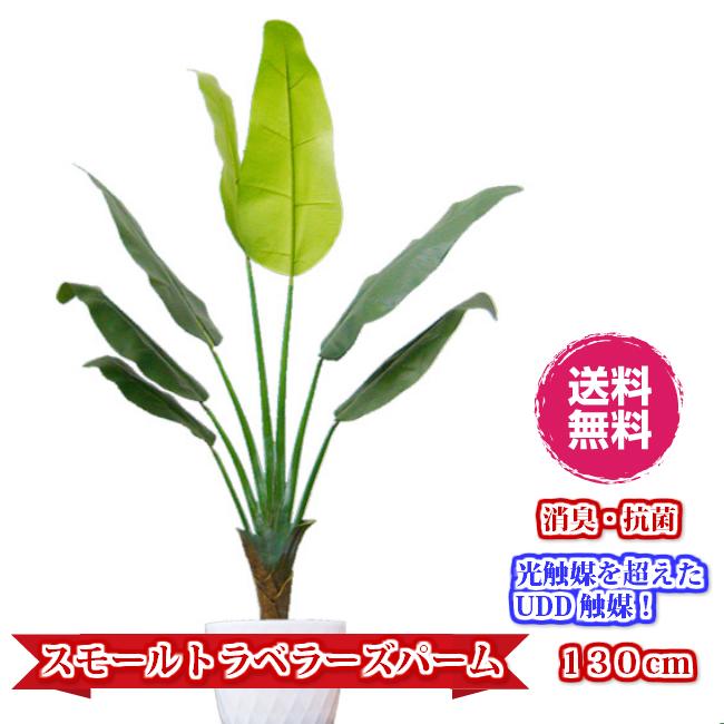 キャッシュレス5%還元対象 観葉植物 造花 リビング 人工観葉植物 消臭・抗菌 UDD触媒 スモールトラベラーズパーム 130cm トラベラーズパーム 送料無料 フェイクグリーン