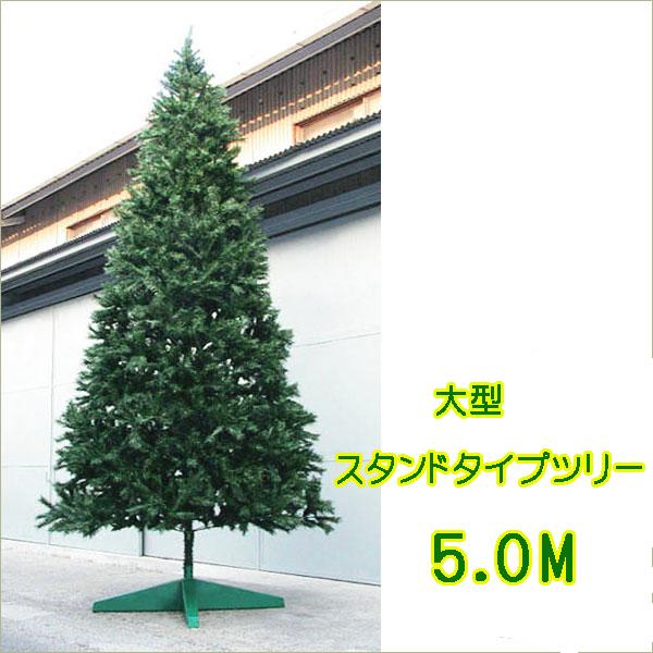 【クリスマスツリー 送料無料 大型 造花 】 大型スタンドタイプツリー 500cm 人工観葉植物 消臭・抗菌 観葉植物 人工樹木 リース パーティー グッズ フェイクグリーン 玄関 リビング おしゃれ