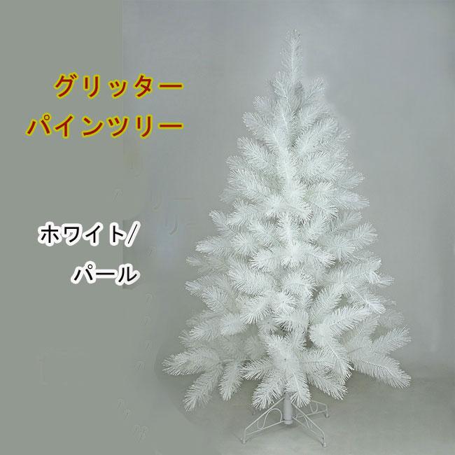 観葉植物 造花 フェイクグリーン クリスマスツリー 送料無料 大型 グリッターパインツリー 10%OFF ホワイト パール 150cm 抗菌 人工樹木 おしゃれ リビング グッズ パーティー 玄関 人工観葉植物 リース 2020 新作 消臭