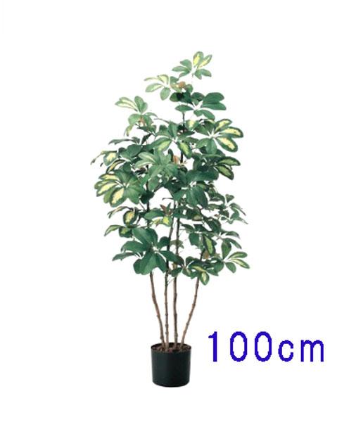 キャッシュレス5%還元対象 観葉植物 造花 インテリア 人工観葉植物 消臭・抗菌 UDD触媒 ベビーシェフレラポット 100cm 個別送料 フェイクグリーン