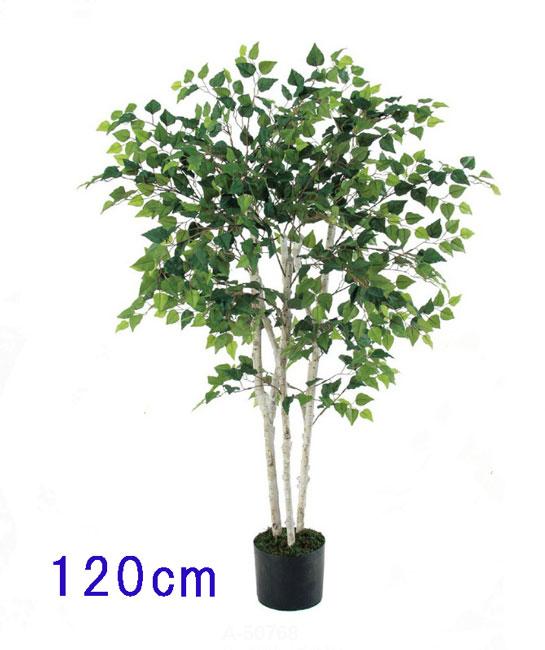 キャッシュレス5%還元対象 観葉植物 インテリア 人工観葉植物 消臭・抗菌 UDD触媒 バーチツリー(ポット付) 120cm 個別送料 フェイクグリーン