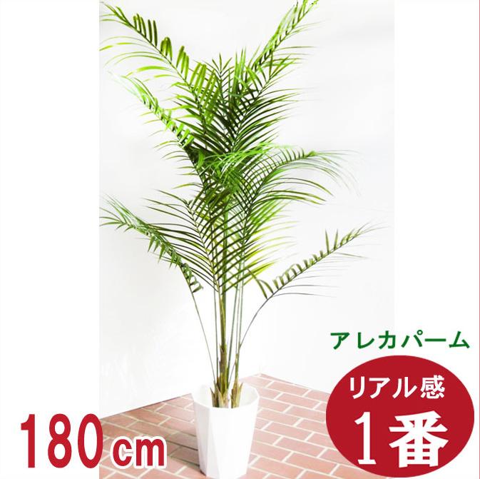 キャッシュレス5%還元対象 観葉植物 造花 大型 人工観葉植物 消臭・抗菌 UDD触媒 ラグジュアリ-アレカパーム 全高 180cm 送料無料 フェイクグリーン