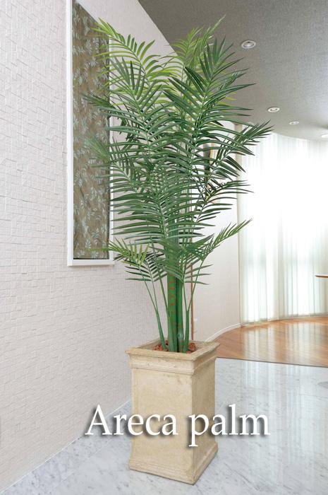 キャッシュレス5%還元対象 観葉植物 大型 造花 リビング 人工観葉植物 消臭・抗菌 UDD触媒 トロピカルアレカパーム 200cm・230cm 送料無料 人工樹木 フェイクグリーン
