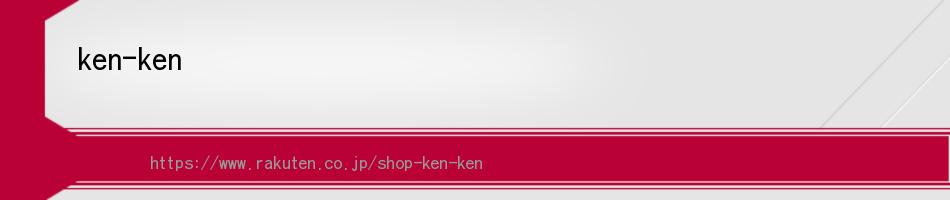ken-ken:お求めやすいアパレルショップです