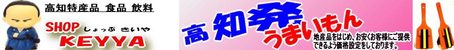 SHOP KEYYA(しょっぷ きいや):高級食材お安く販売、ご自宅用からご贈答まで。商品数多彩!