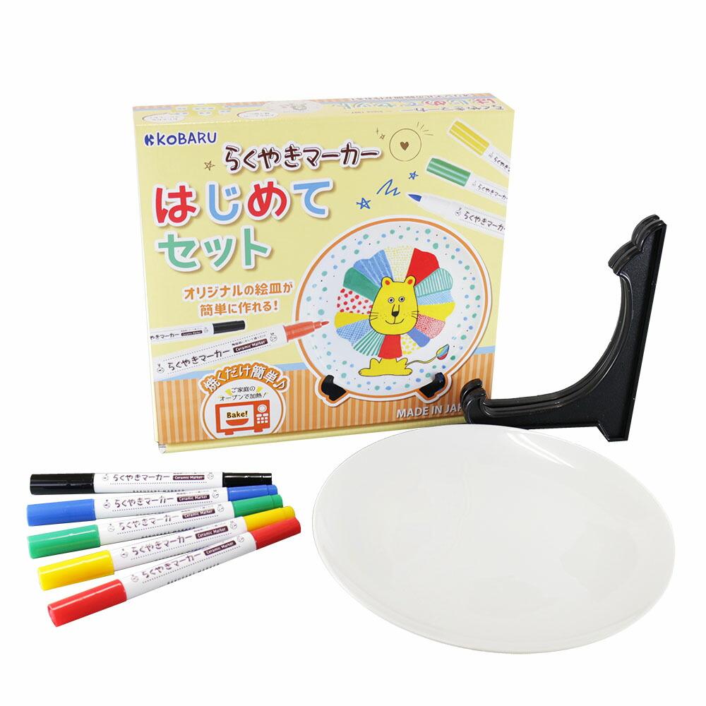 デザインリニューアル らくやきマーカーシリーズ らくやきマーカーはじめてセットマーカー 特価キャンペーン マーカーペン クラフト DIY 陶磁器にかけるペン 手作りプレート お皿 贈り物 流行 手作り 陶器にかけるペン お家時間