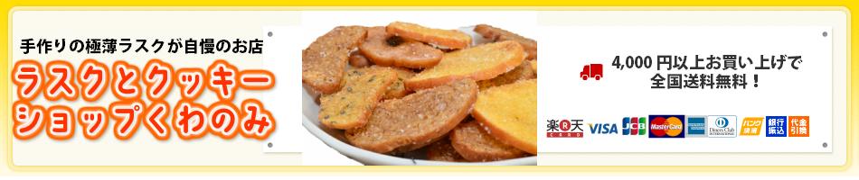 ラスクとクッキーショップくわのみ:ラスク・クッキー手作り焼菓子専門店 ラスク 手作り 洋菓子 スイーツ