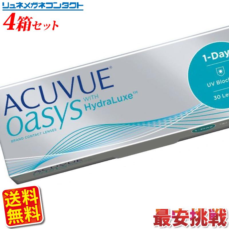 【最安挑戦】ワンデーアキュビューオアシス 4箱セット/1day 1日使い捨て コンタクトレンズ