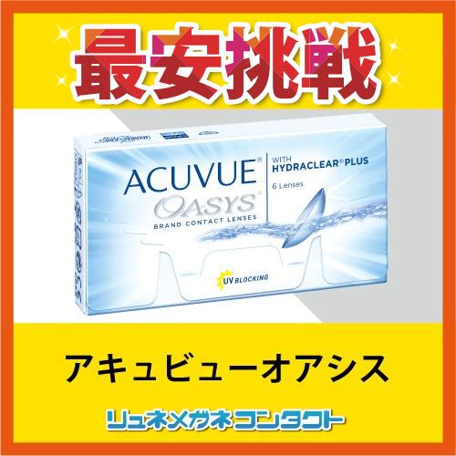 Acuvue 綠洲 / 2 週一次性隱形眼鏡