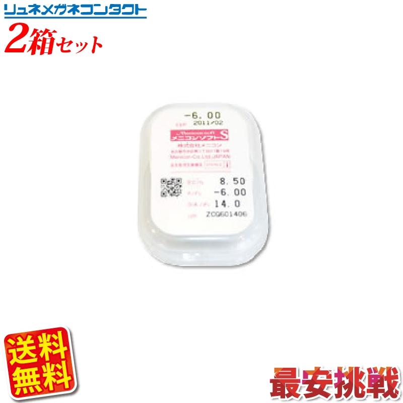 【送料無料】【最安挑戦】メニコンソフトS 2枚セット 1年保障 【医療機器】