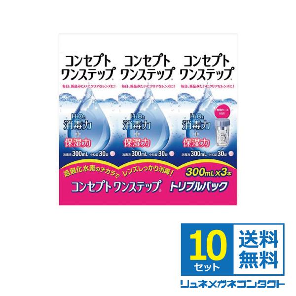 【送料無料】【最安挑戦】コンセプトワンステップ 10箱セット (300ml×30本)
