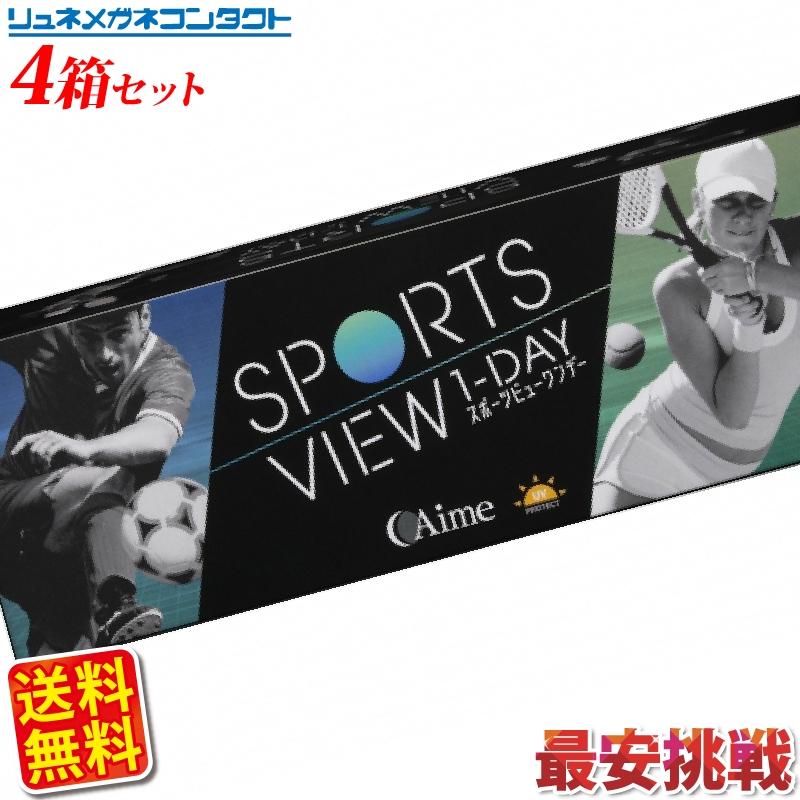 【送料無料】【最安挑戦】スポーツビューワンデー 4箱セット(1箱30枚入)AIME アイミー 1日使い捨て SPORTS VIEW NEDAY