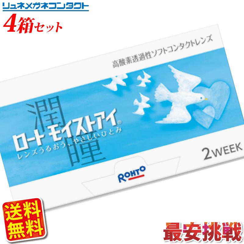 【送料無料】ロートモイストアイ(1箱6枚入り)4箱セット/ロート/2week 2週間使い捨てコンタクトレンズ