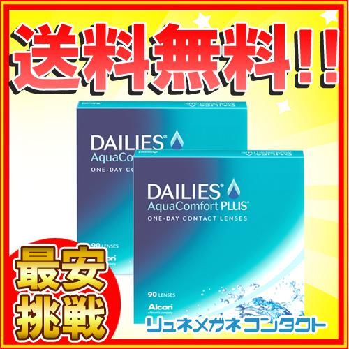 【送料無料】デイリーズアクアコンフォートプラス 90枚 バリューパック2箱セット