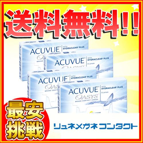 【送料無料】【最安挑戦】アキュビューオアシス 4箱セット/2週間使い捨てコンタクトレンズ