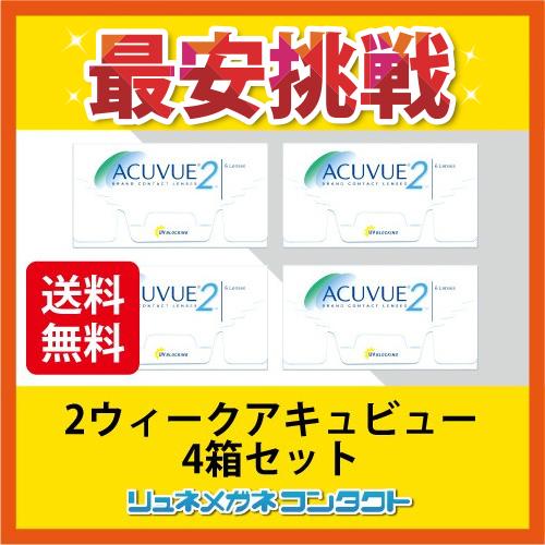 【送料無料】【最安挑戦】2ウィークアキュビュー 4箱セット/2週間使い捨てコンタクトレンズ