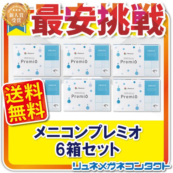 【送料無料】2WEEKメニコン プレミオ ×6箱セット/ 最安値に挑戦/コンタクトレンズの専門店02P05Sep15