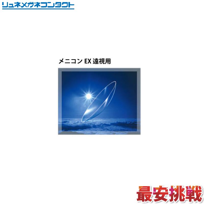 【送料無料】【最安挑戦】メニコンEX遠視用/3ヶ月保障/常用ハードコンタクトレンズ/