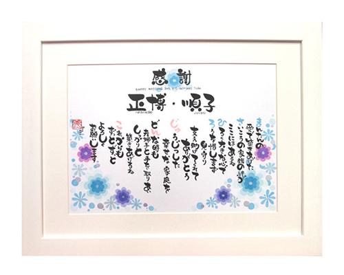 ネームポエム レギュラーサイズ 字遊書家Bina 書き下ろし作品 お名前詩
