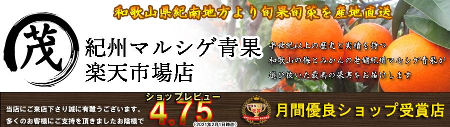 紀州 マルシゲ青果 楽天市場店:和歌山県の旬の果実をお届けします。