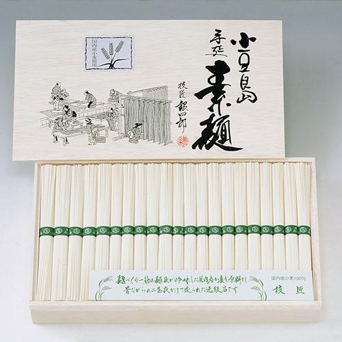 【銀四郎麺業】小豆島手延素麺「国内産小麦100%」 SN-50A(50g×42束)