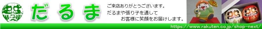 だるま:高崎だるまのショップネクスト