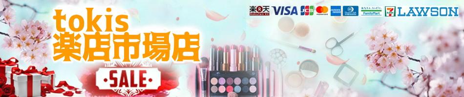 tokis 楽天市場店:220v家電電気商品販売