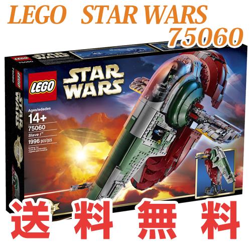 【LEGO】 レゴ スターウォーズ スレーブ1 75060lego Star Wars Slave I 75060【海外限定品】おもちゃ フィギュア ホビー[並行輸入品] [海外お取り寄せ商品] [送料無料]【smtb-tk】