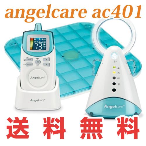 angelcare ac401エンジェルケア ベビーモニター海外お取り寄せ商品 送料無料