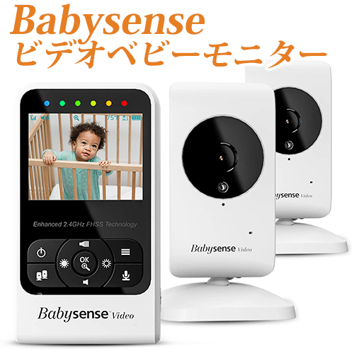 hisense社 Babysense Video Baby Monitor ベビーセンス ビデオ ベビーモニター カメラ赤外線ナイトビジョン機能 温度モニタリング機能 液晶ディスプレイ乳幼児 感知センサー 乳幼児 ベビーカメラ 送料無料