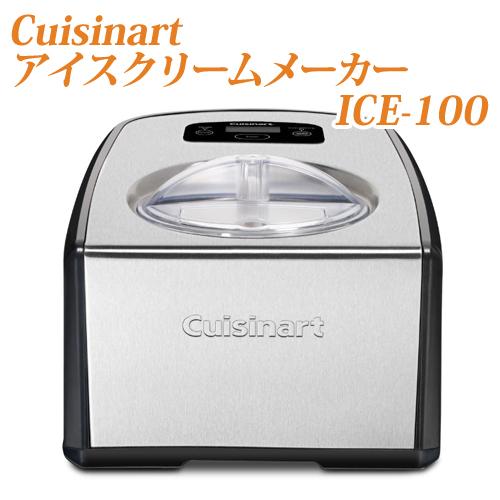 クイジナート アイスクリームメーカー ICE-100Cuisinart ICE-100 Compressor Ice Cream and Gelato Maker並行輸入品
