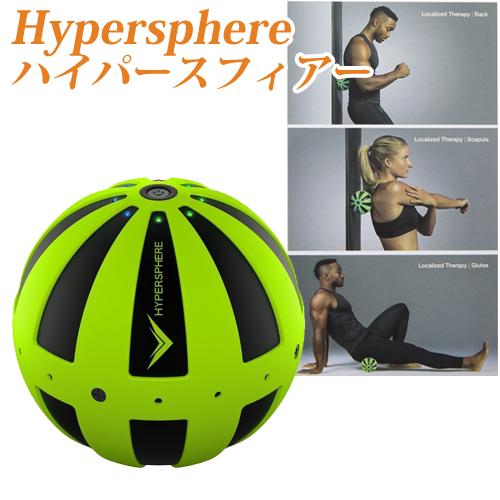 ≪HYPERICE≫Hypersphere ハイパーアイス ハイパースフィアー 3段階振動付き ボディーボール 3 Speed Localized Vibration Therapy Ball クールダウン セルフケア用品 vyper よりお得!送料無料 並行輸入品 米国正規品【smtb-tk】