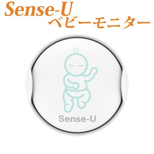 30日保証付き!Sense-U センスユー ベビーモニター 2018年版 無呼吸・寝返りをスマホへお知らせ Sense-U Breathing Movement Baby Monitor 乳幼児 感知センサー 乳幼児 呼吸モニター ベビーセンサー ベビーセンス よりお買い得♪