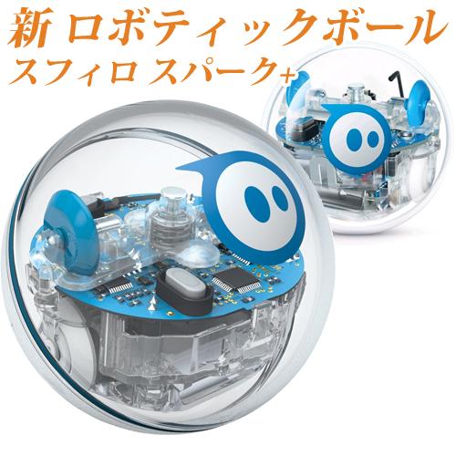 【海外お取り寄せ】新バージョン ロボティックボール スフィロ スパーク+アプリで操作 新型 球体型ロボットボール プログラム可能な教育向けボール型ロボットSphero SPRK+ STEAM Educational Robot K001ROW 送料無料