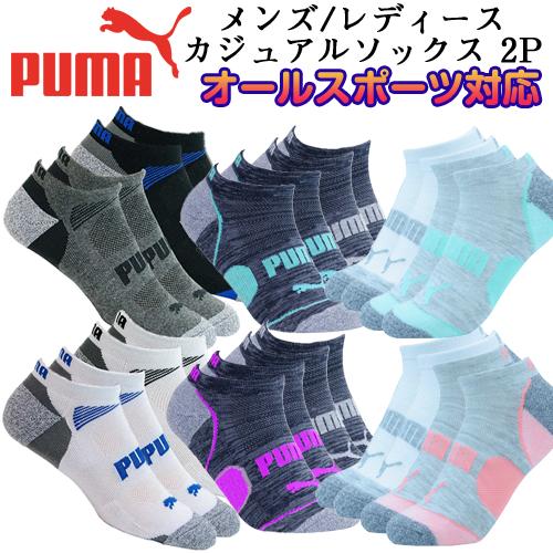 オールスポーツ対応 カジュアル ソックス 靴下 ≪PUMA≫ プーマ カジュアル ソックス 2P(2足組)メンズ・レディース 選べる2カラー  スニーカーソックス ショート