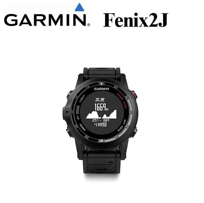 新作 GARMIN fenix2J(フェニックス2J 気圧高度・コンパス内蔵 GARMIN 登山、マルチスポーツ対応 GPSウォッチ【SMTB-K】 ガーミン ガーミン 104063), タイヤガレージマインド:eb218106 --- canoncity.azurewebsites.net