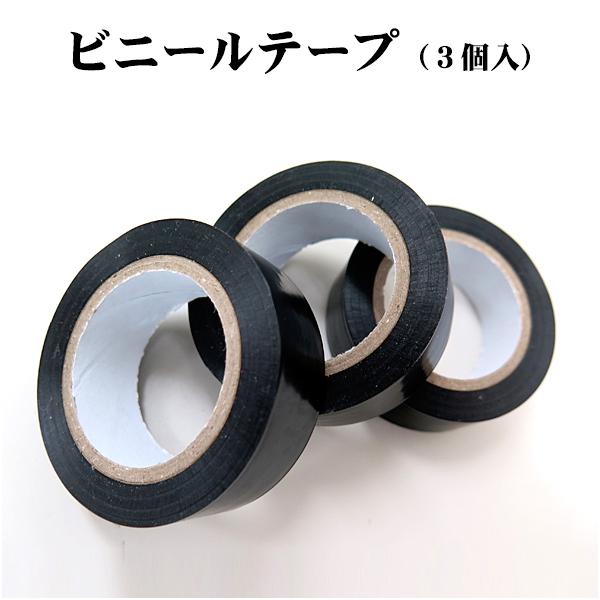 戦人-senjin- 陸上自衛隊 訓練仕様3個で100円!! ビニールテープ・ブラック(3個入)