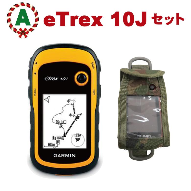 【ボーナスセール】eTrex10Jセット【12月25日まで】