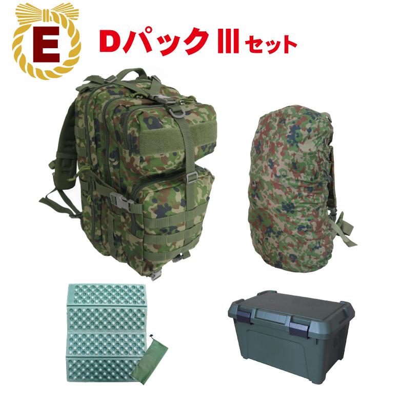 【2020新春福袋】DパックIIIセット【12/27~1/31まで】